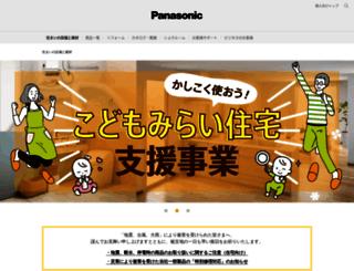 sumai.panasonic.jp screenshot