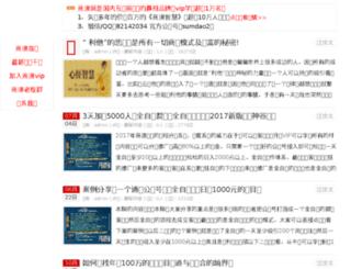 sumdao.com screenshot