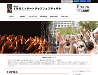 sumida-jazz.jp screenshot