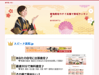 sumisumi.uh-oh.jp screenshot