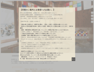 sumiyosiya.co.jp screenshot