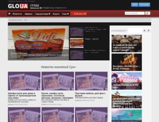 sumy.glo.ua screenshot