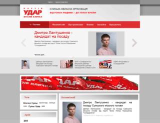 sumy.klichko.org screenshot
