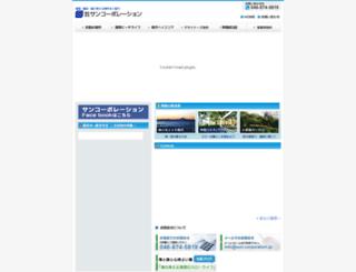 sun-corporation.jp screenshot