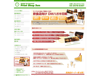 sun-dm.com screenshot