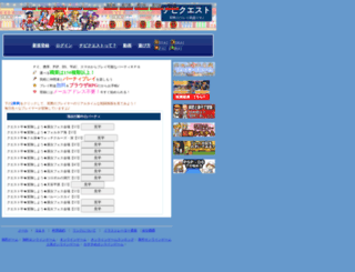 sun.chibiquest.net screenshot