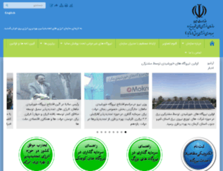 suna.org.ir screenshot