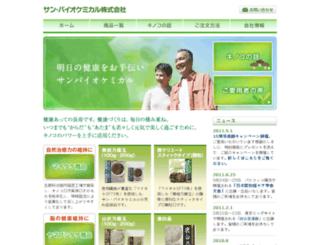 sunbiochemical.com screenshot