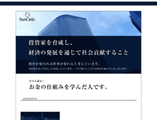 suncielo.co.jp screenshot