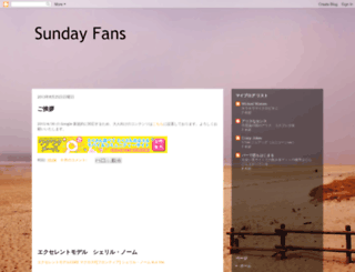 sundayomg.blogspot.jp screenshot