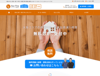 sunfine.co.jp screenshot