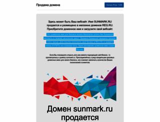 sunmark.ru screenshot