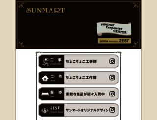 sunmart.jp screenshot