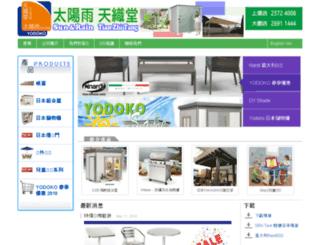 sunrain.com.hk screenshot