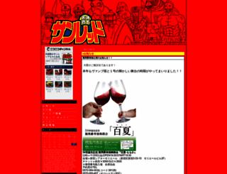 sunred.jp screenshot