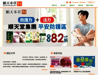 suntenherb.com.tw screenshot