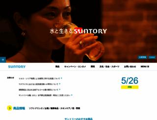 suntory.co.jp screenshot