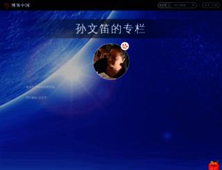 sunwendi.blogchina.com screenshot