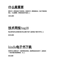 sunxiunan.com screenshot