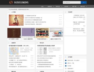 sunxuming.com screenshot
