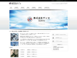 sunyo-g.co.jp screenshot