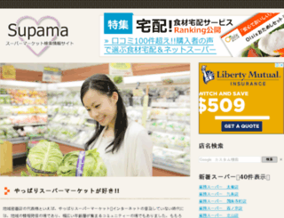 supama.jp screenshot