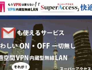 super-access.com screenshot