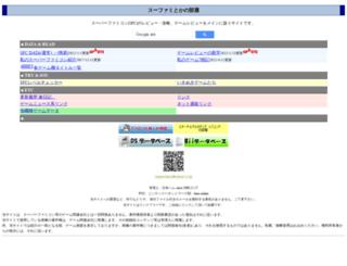 super-famicom.jp screenshot