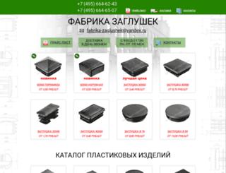 super-zaglushki.ru screenshot