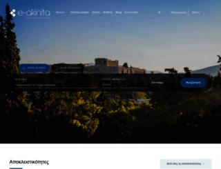 superakinita.gr screenshot