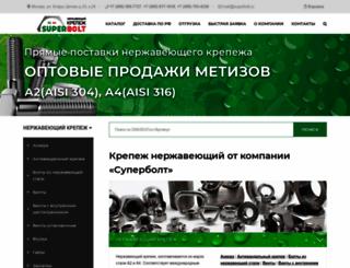 superbolt.ru screenshot