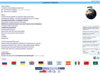 superbook.org screenshot
