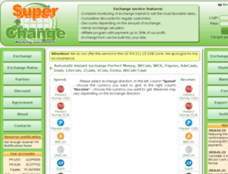 superchange.ru screenshot