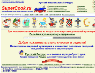 supercook.ru screenshot