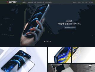 superf.co.kr screenshot