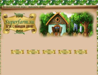 superfarm.su screenshot