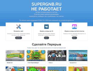 supergnb.ru screenshot