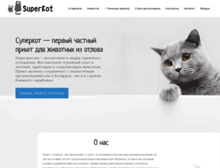 superkot.com screenshot