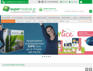supermedical.gr screenshot