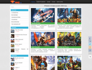 supermmo.ru screenshot