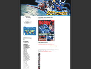 superrobotwar.wordpress.com screenshot