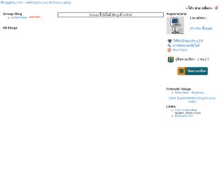 superstarie.bloggang.com screenshot