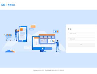 supplier.tianhong.cn screenshot