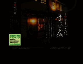 suppon-yamasa.jp screenshot