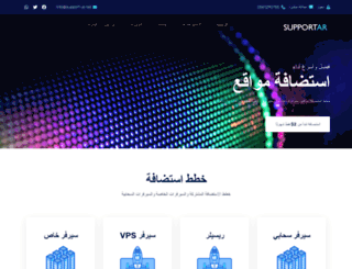 support-ar.com screenshot
