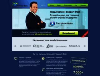 support-desk.ru screenshot