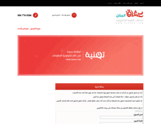 support.3jenan.com screenshot
