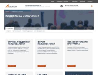 support.ascon.ru screenshot