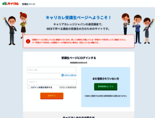 support.c-c-j.com screenshot