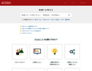 support.ebis.ne.jp screenshot